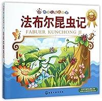 法布尔昆虫记(注音版)/红贝壳金色童书
