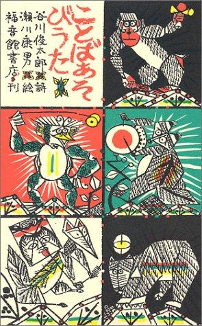 ことばあそびうた (日本傑作絵本シリーズ)の詳細を見る