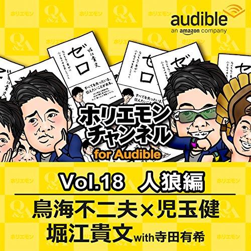 ホリエモンチャンネル for Audible-人狼編- | 堀江 貴文