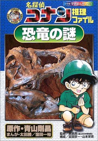 名探偵コナン推理ファイル 恐竜の謎 (小学館学習まんがシリーズ)