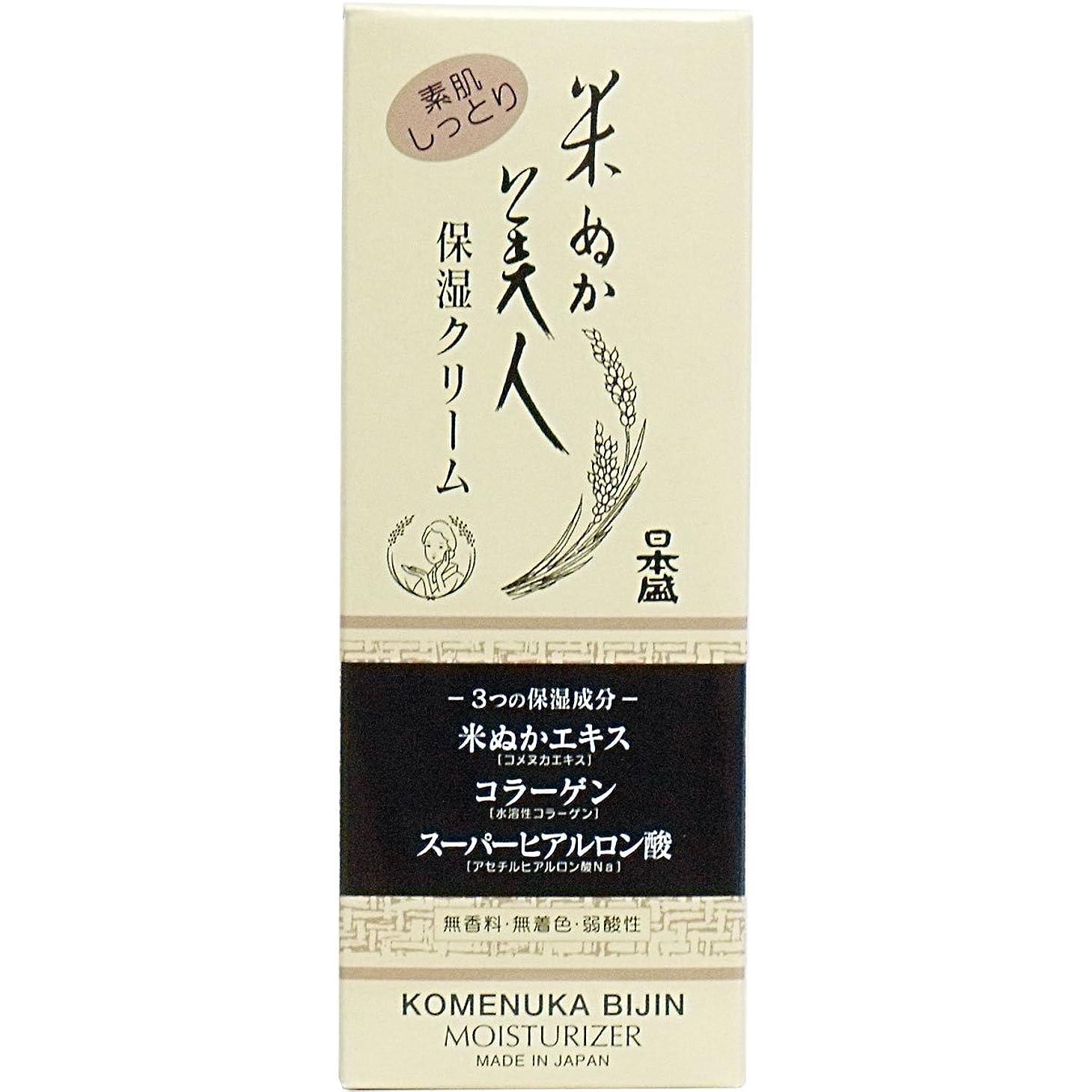 ディベートギャロップ方程式米ぬか美人 保湿クリーム ×2セット