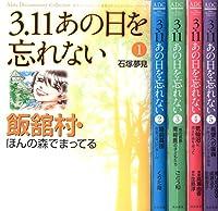 3.11 あの日を忘れない コミック 1-5巻セット (Akita Documentary Collection)