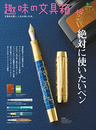趣味の文具箱 Vol.45[雑誌]