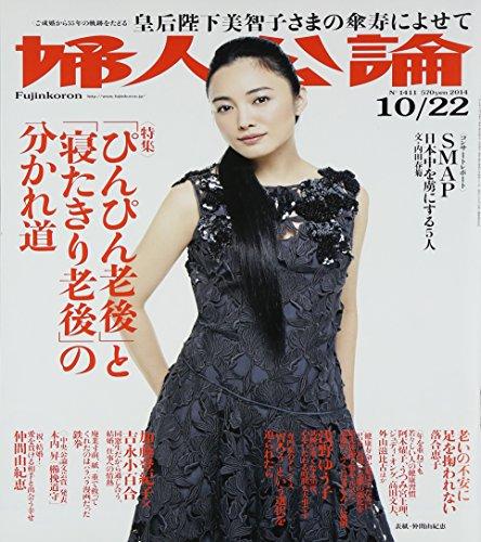 婦人公論 2014年 10/22号 [雑誌]の詳細を見る