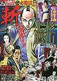時代劇コミック斬 VOL.23