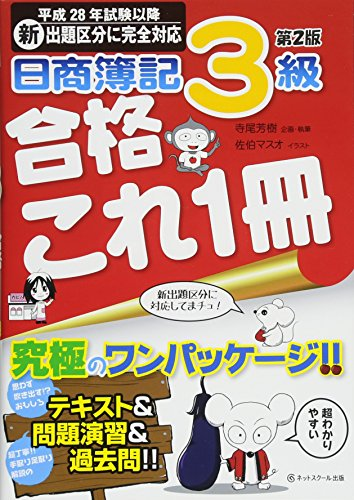日商簿記3級 合格これ1冊 第2版