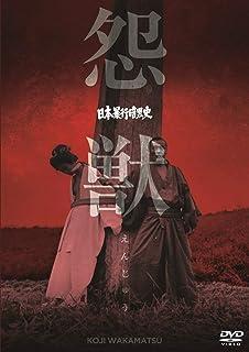 日本暴行暗黒史 怨獣 [DVD]