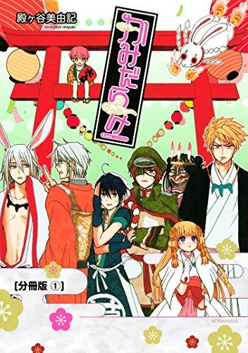 かみだらけ 分冊版(1) (ARIAコミックス)の詳細を見る