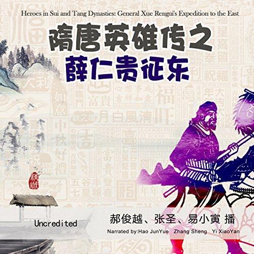 隋唐英雄传之薛仁贵征东 - 隋唐英雄傳之薛仁貴征東 [Heroes in Sui and Tang Dynasties: General Xue Rengui's Expedition to the East] (Audio Drama) cover art