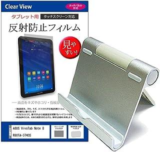 メディアカバーマーケット ASUS ASUS VivoTab Note 8 R80TA-3740S【8インチ(1280x800)】機種用 【アルミ製 ポータブルスタンド と 反射防止液晶保護フィルム のセット】 角度調節自在 折り畳み式