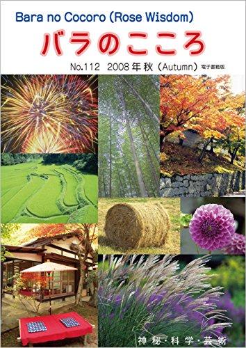 バラのこころ No.112: (Rose Wisdom) 2008年秋電子書籍版 バラ十字会日本本部AMORC季刊誌の詳細を見る
