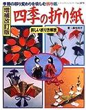四季の折り紙―季節の移り変わりを楽しむ折り紙 (レディブティックシリーズ no. 2870)