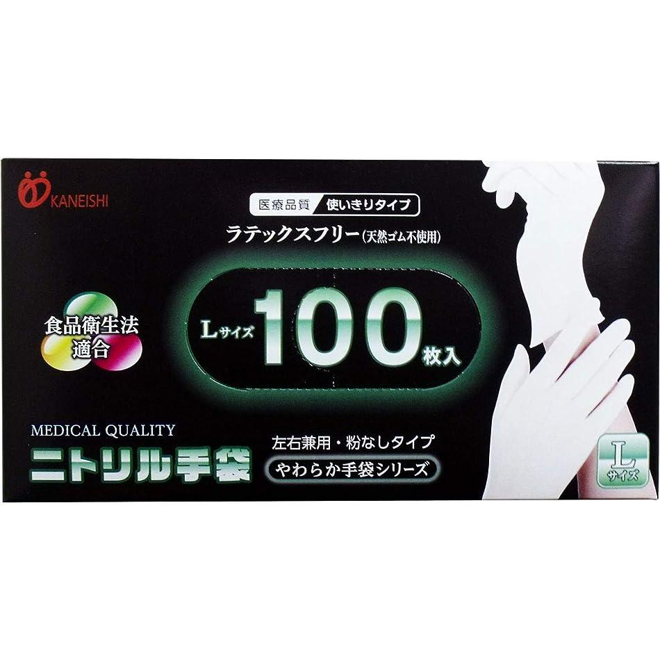 近く祖母舗装するやわらかニトリル手袋 パウダーフリー 100枚入 Lサイズ ×5個セット