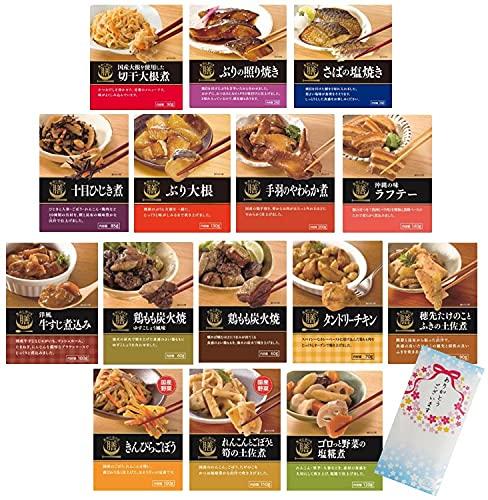 レトルト 惣菜 おかず 野菜 魚 肉 15食 詰め合わせセット+オリジナルギフト付き 膳 常温保存