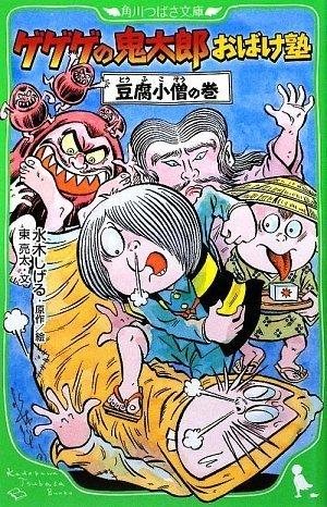 ゲゲゲの鬼太郎おばけ塾  豆腐小僧の巻 (角川つばさ文庫)