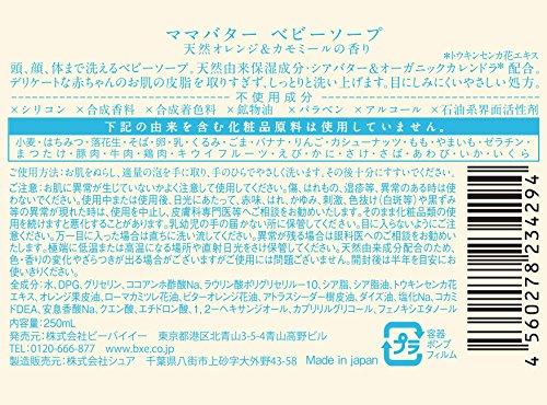 MAMABUTTER(ママバター)無添加ベビーソープ泡(新生児~)オレンジ&カモミールの香り【しっとりあせもオムツかぶれ】250ml