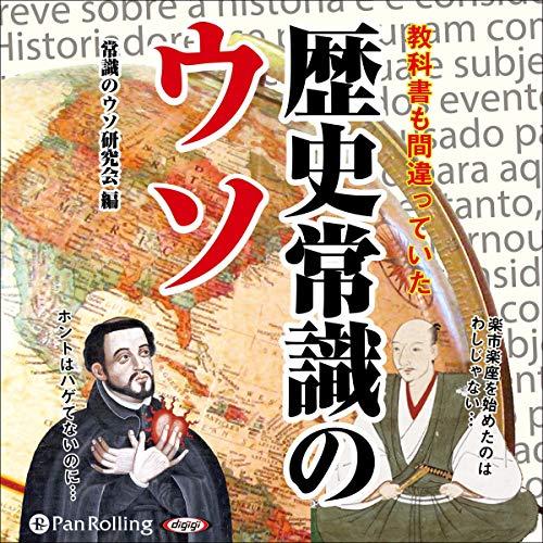 『教科書も間違っていた 歴史常識のウソ』のカバーアート