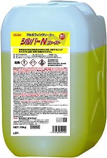 強力アルミフィン洗浄剤 シルバーN ファースト 10kg 横浜油脂工業