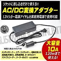 エムトラ AC DC 変換 アダプター 家庭用コンセントで12Vシガー電源アイテムが使用可能 10A 120Wまで使える シガーソケット付