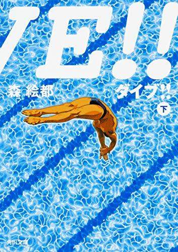 DIVE!! 下 (角川文庫)の詳細を見る
