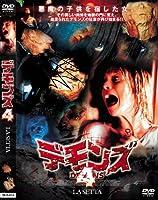 デモンズ4 [DVD] NLD-014