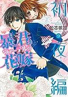 暴君ヴァーデルの花嫁 初夜編 9 (ミッシィコミックス/Next comics F)