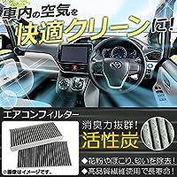 AP エアコンフィルター 活性炭入り 入数:1セット(2個) BMW 2 アクティブ/グラン ツアラー F45/F46 2014年~