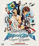 横浜ロマンスポルノ'06~キャッチ ザ ハネウマ~ IN YOKOHAMA STADIUM Blu-ray