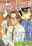 シャッターチャンス (JUNEコミックス)