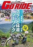 オフロードマシン GoRIDE vol.7(ヤングマシン増刊2020年9月号)