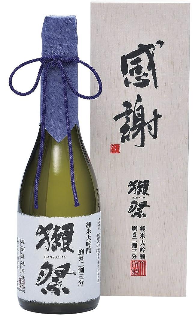 ビヨンうるさい謝る獺祭(だっさい) 純米大吟醸 磨き二割三分 「感謝」木箱入り 720ml
