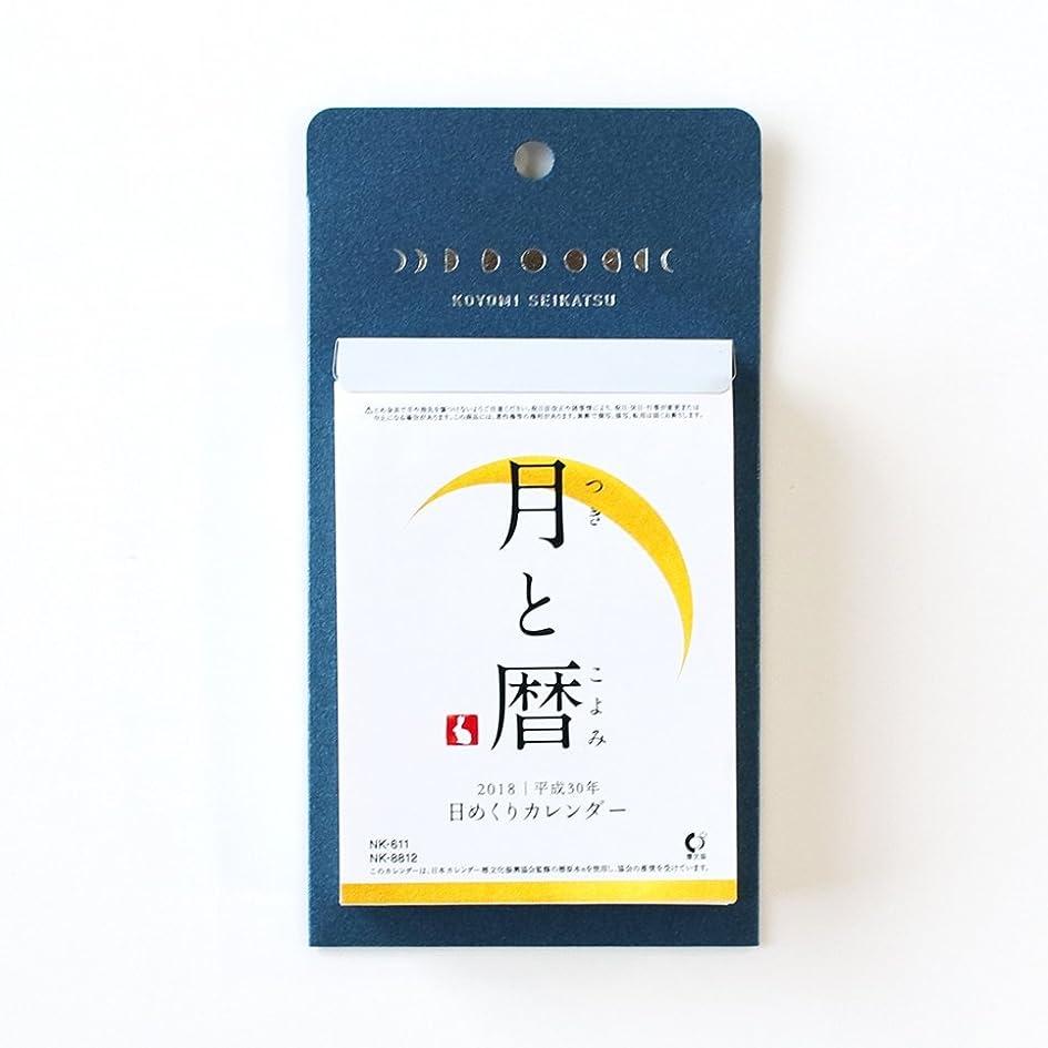 継承結婚した考慮新日本カレンダー 2018年 月と暦 カレンダー 日めくり 8812