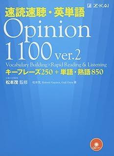 速読速聴・英単語 Opinion1100 ver.2 (速読速聴・英単語シリーズ)