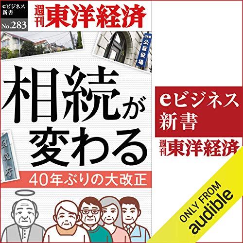 『相続が変わる(週刊東洋経済eビジネス新書No.283)』のカバーアート