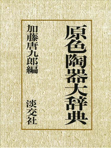 原色陶器大辞典