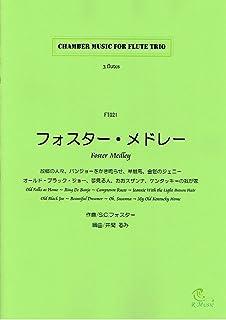 FT021 【フォスター・メドレー(Foster Medley)】フルート三重奏(3Flutes)