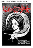なめくじ少女(伊藤潤二コレクション 86) (朝日コミックス)