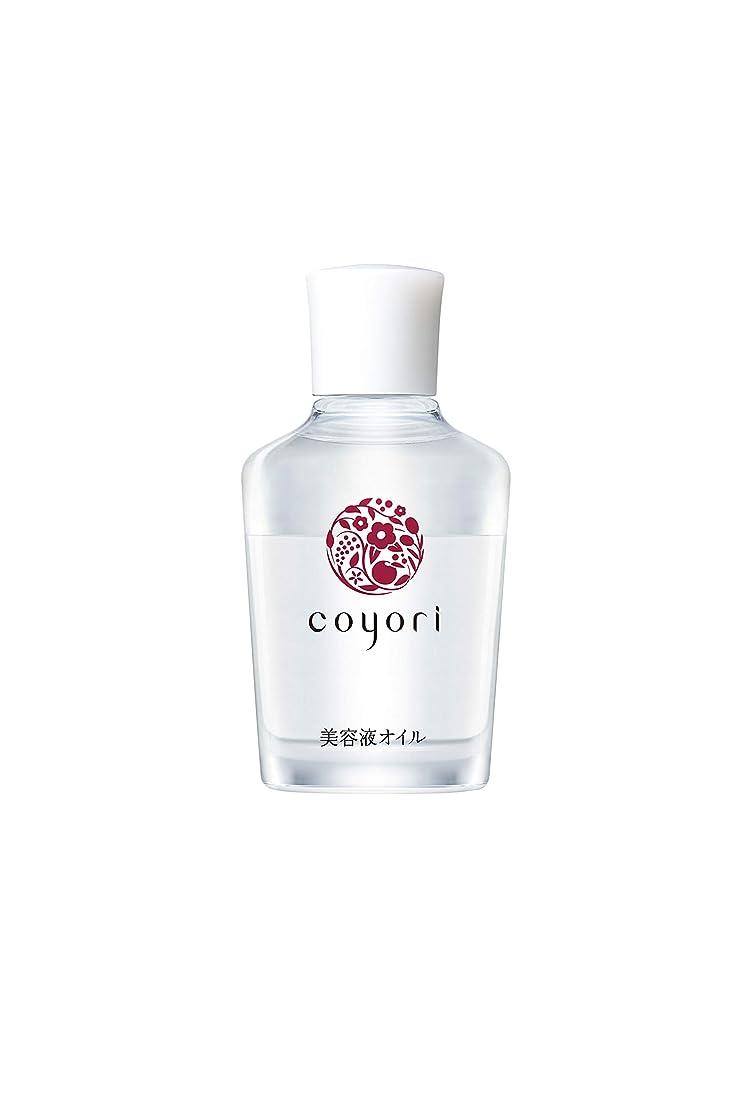 保証する版正確さCoyori コヨリ 美容液オイル 40mL 無添加[高機能 自然派 エイジングケア 乾燥肌 敏感肌 くすみ 乾燥 小じわ 対策用 もっちり ハリ ツヤ フェイスオイル ]