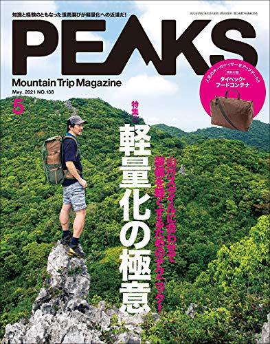 PEAKS(ピークス) 2021年5月号【特別付録◎タイベック・フードコンテナ】