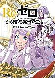 Re ゼロから始める異世界生活 第三章 Truth of Zero 4 MFコミックス アライブシリーズ