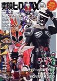 東映ヒーローMAX Vol.31 (タツミムック)