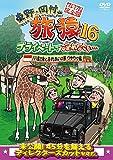 東野・岡村の旅猿16 プライベートでごめんなさい… バリ島で象とふれあいの旅 ワクワ...[DVD]