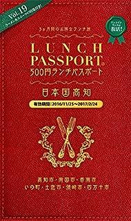 ランチパスポート高知版Vol.19