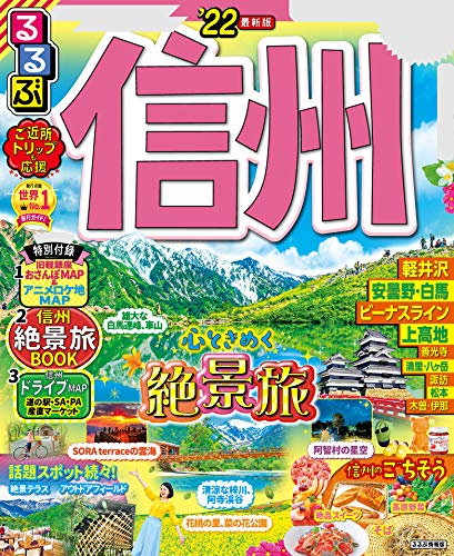 るるぶ信州'22 (るるぶ情報版(国内))