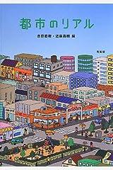 都市のリアル 単行本(ソフトカバー)