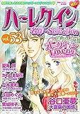 ハーレクイン 名作セレクション vol.53 ハーレクイン 名作セレクション (ハーレクインコミックス)
