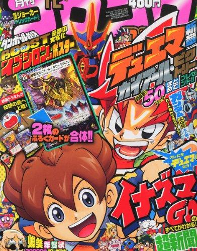 月刊 コロコロコミック 2011年 12月号 [雑誌]