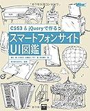 CSS3&jQueryで作る スマートフォンサイトUI図鑑 (WEB PROFESSIONAL)