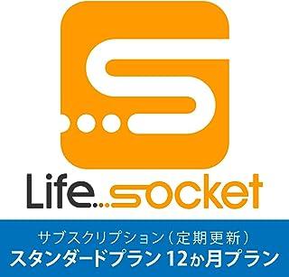 Lifesocket 気象API スタンダードプラン   12か月プラン   サブスクリプション(定期更新)