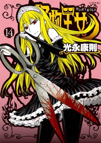 怪物王女(14) (シリウスKC)の詳細を見る